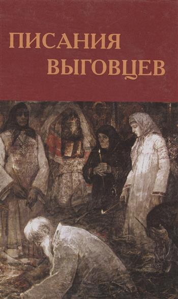 Маркелов Г.: Писание выговцев. Каталог-инципитарий, тексты. По материалам Древлехранилища Пушкинского дома
