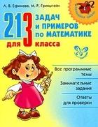 213 задач и примеров по математике для 3 кл.