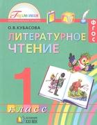 Литературное чтение. Учебник для 1 класса общеобразовательных учреждений