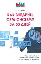 Как внедрить CRM-систему за 50 дней