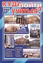 Справочник Где учиться 2009