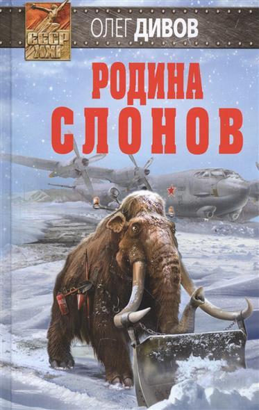 Олег дивов mp3 скачать