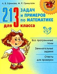 Ефимова А. 213 задач и примеров по математике для 3 кл.