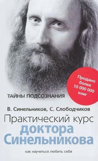 Синельников В., Слободчиков С. Практический курс доктора