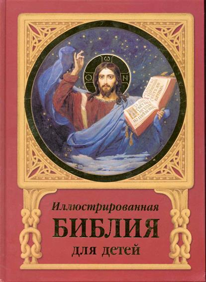 Иллюстрированная Библия для детей Ветхий и Новый Заветы