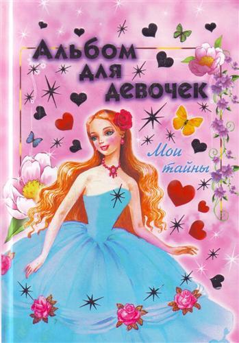 Альбом для девочек Мои тайны
