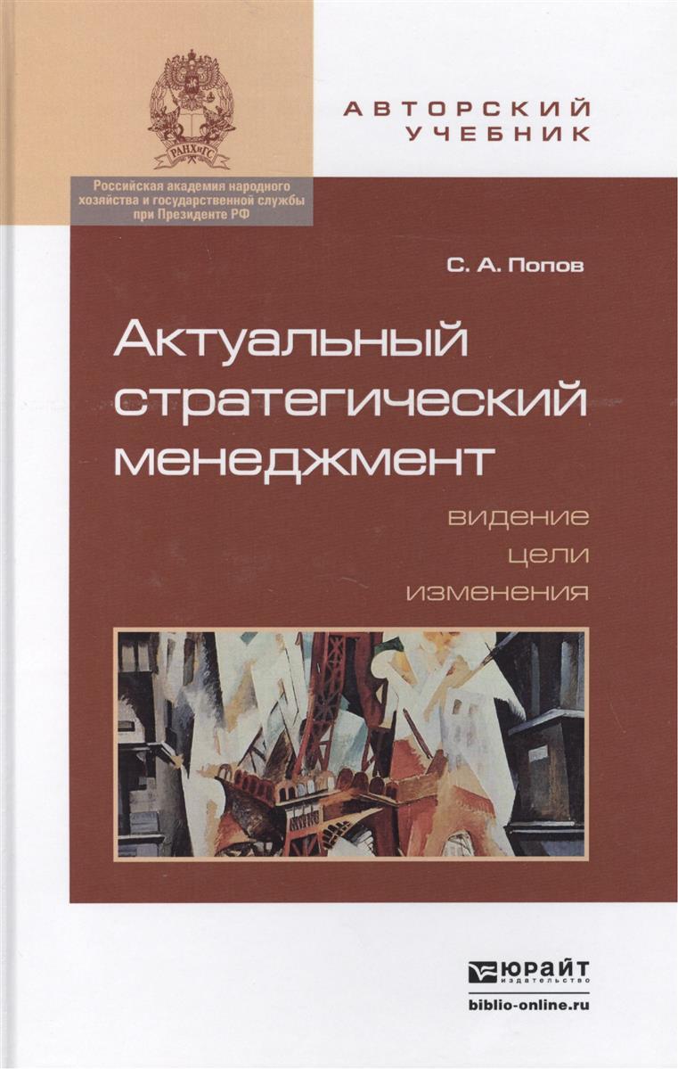 цена на Попов С. Актуальный стратегический менеджмент