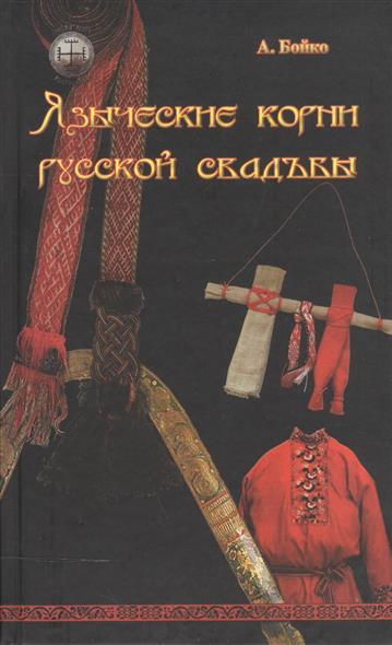 Языческие корни русской свадьбы