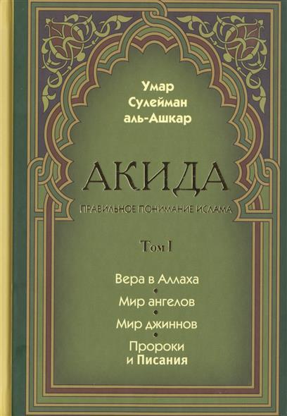 Сулейман аль-Ашкар Акида. Правильное понимание ислама. Комплект из 2 книг sland 892634