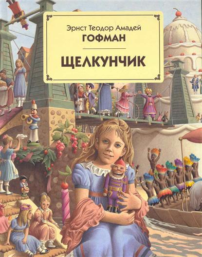 Гофман Э. Щелкунчик