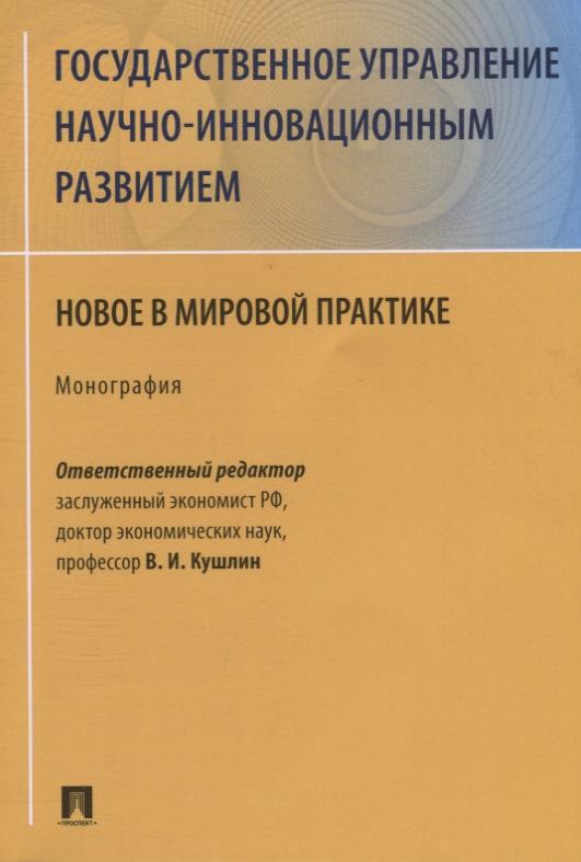 Государственное управление научно-инновационным развитием. Новое в мировой практике. Монография