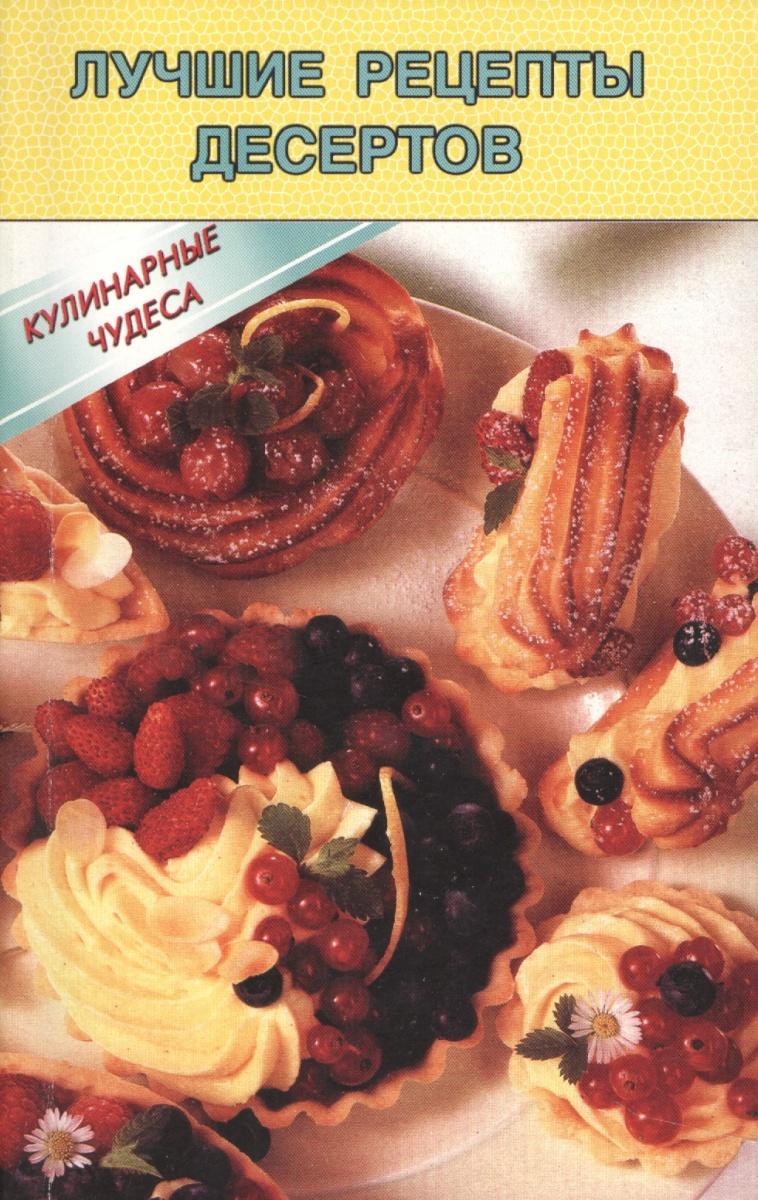 Румановская Е. (ред.) Лучшие рецепты десертов самойленко е ред кремлевская диета золотые рецепты