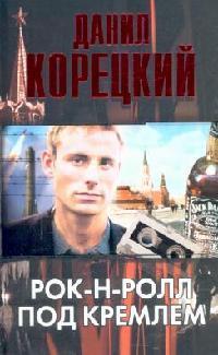 Корецкий Д. Рок-н-ролл под Кремлем корецкий д а рок н ролл под кремлем кн 2 найти шпиона