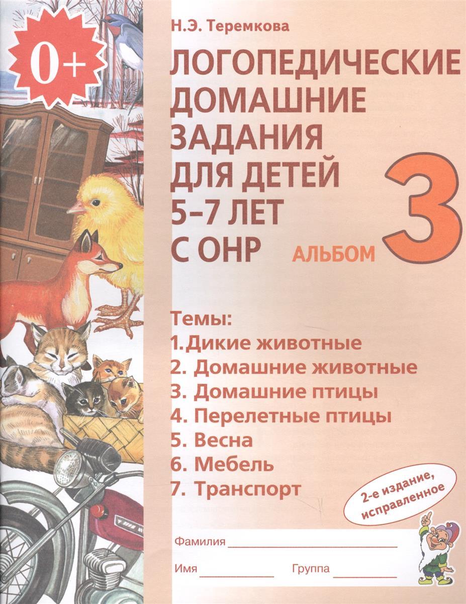 Теремкова Н. Логопедические домашние задания для детей 5-7 лет с ОНР. Альбом 3 цена