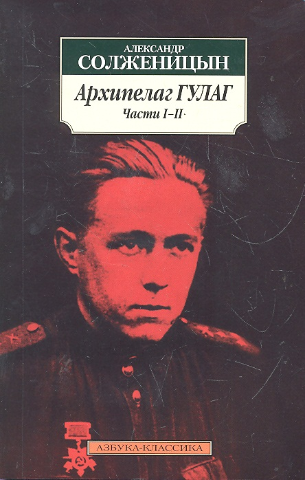 Солженицын А. Архипелаг ГУЛАГ (комплект из 3 книг) а з штейнберг литературный архипелаг