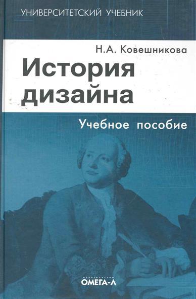Ковешникова Н. История дизайна Учеб. пос.