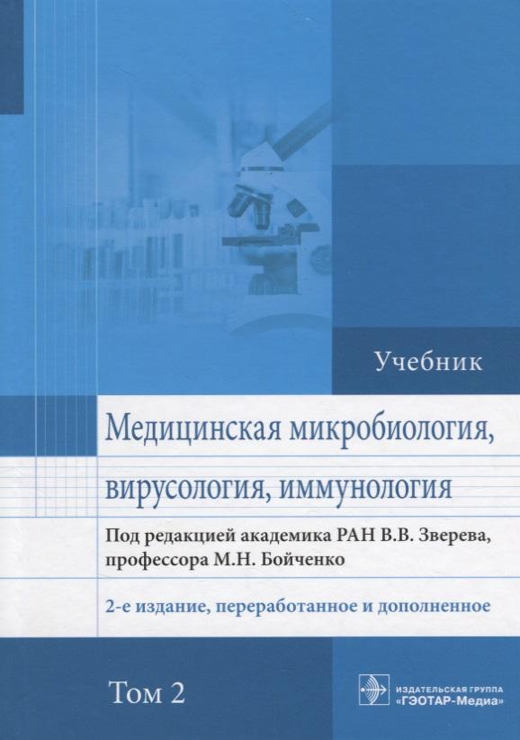 Зверев В., Бойченко М. (ред.) Медицинская микробиология, вирусология и иммунология. Учебник. В 2 томах. Том 2
