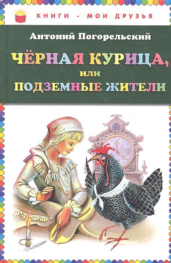 Погорельский А. Черная курица или Подземные жители айрис пресс чёрная курица или подземные жители домашнее чтение комплект с cd