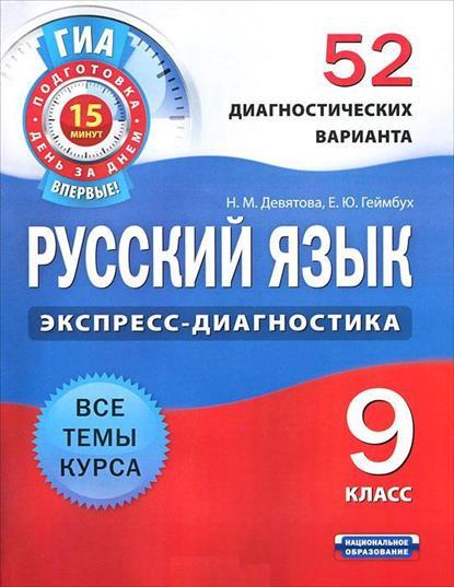 ГИА Русский язык 9 кл. 52 диагност. варианта