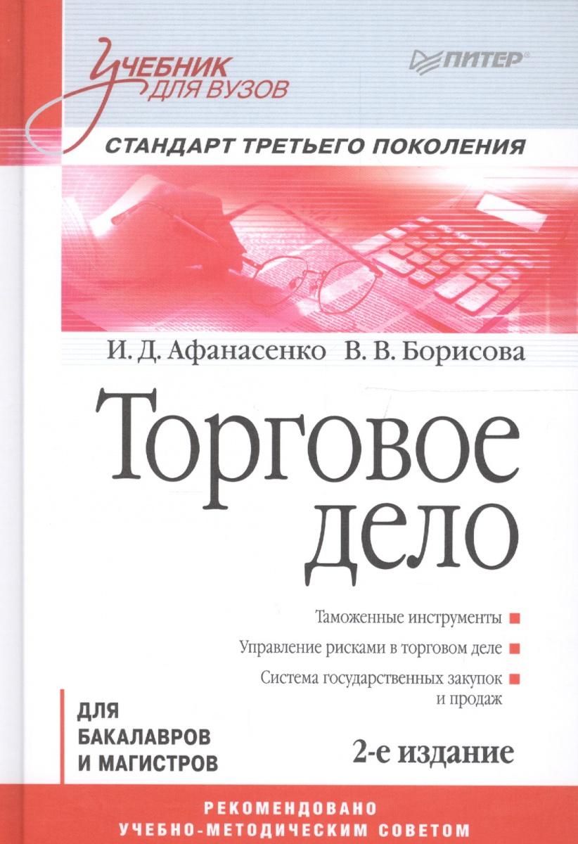 Афанасенко И., Борисова В. Торговое дело для бакалавров и магистров. Учебник для вузов. Стандарт третьего поколения цена