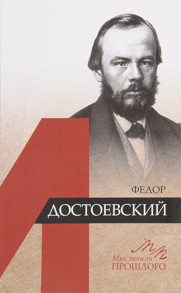Ломоносов А. Федор Достоевский