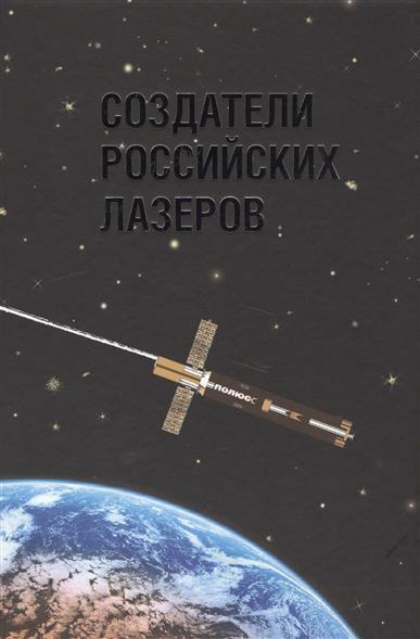 Создатели российских лазеров