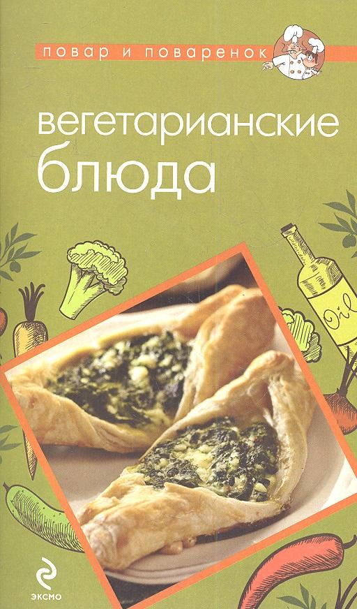 Савинова Н. (сост.) Вегетарианские блюда солнечная м мультиварка готовим вегетарианские блюда