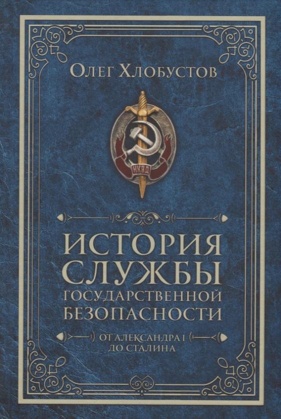Хлобустов О. История службы государственной безопасности. От Александра I до Сталина