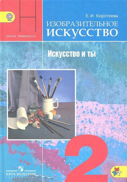 Изобразительное искусство. Искусство и ты. 2 класс. Учебник для общеобразовательных учреждений. 2-е издание