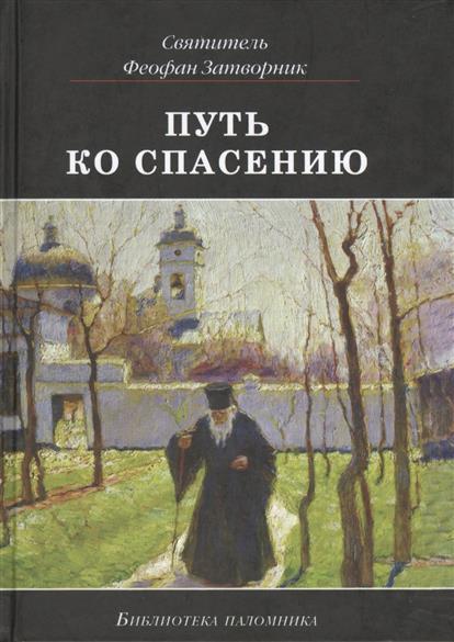 Святитель Феофан Затворник Путь ко спасению. Издание 3-е