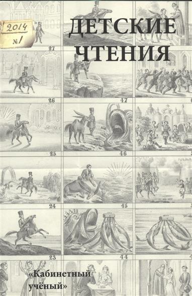 Маслинская С., Литовская М. (ред.) Детские чтения. 2014, № 1 (005) цена