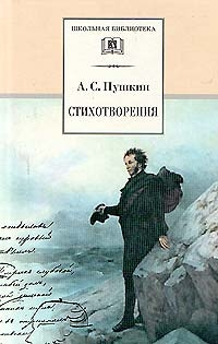 Пушкин А. Пушкин Стихотворения пушкин женится