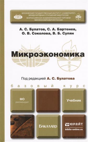 Микроэкономика. Учебник для бакалавров (комплект из 2 книг)