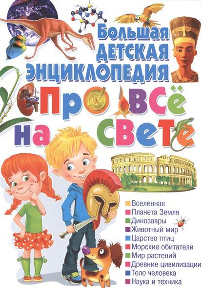 Феданова Ю., Скиба Т. (ред.) Большая детская энциклопедия про все на свете