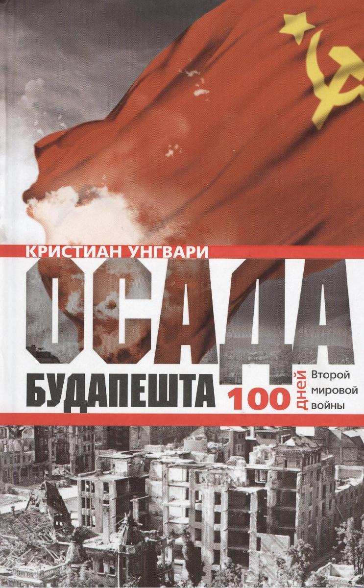 Унгвари К. Осада Будапешта. 100 дней Второй мировой войны осада монтобана