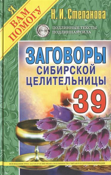 Степанова Н. Заговоры сибирской целительницы. Выпуск 39