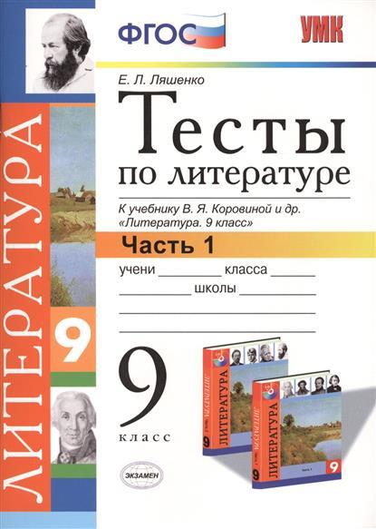 Тесты по литературе.Часть 1. 9 класс. К учебнику В.Я. Коровиной и др.