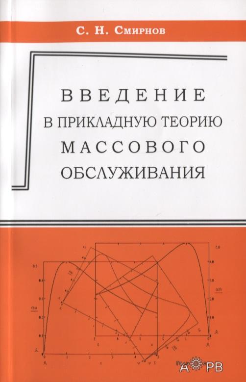 Смирнов С. Ведение в прикладную теорию массового обслуживания ISBN: 9785854382441 а а емельянов модели процессов массового обслуживания