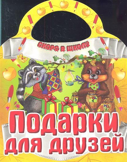 Макарова В.: Мультраскраска. Маша и Медведь