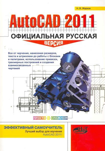 AutoCAD 2011 Официальная русская версия Эффект. самоучитель