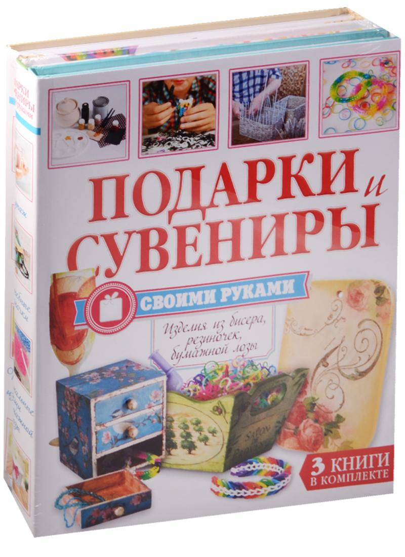 Подарки и сувениры своими руками. Изделия из бисера, резиночек, бумажной лозы (комплект из 3 книг)