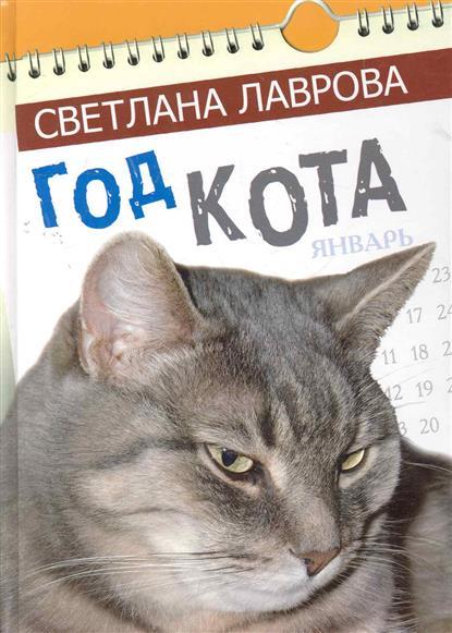 Лаврова С. Год кота Сказочные повести лаврова с сказания земли уральской