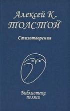 Толстой Алексей Стихотворения
