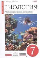 Биология: Многообразие живых организмов. 7 класс. Учебник
