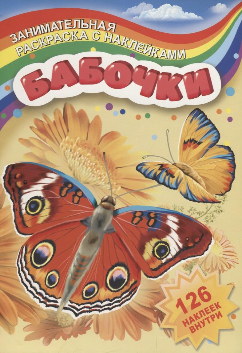 Коваленко А. (ред.) Занимательная раскраска с наклейками. Бабочки. 126 наклеек внутри