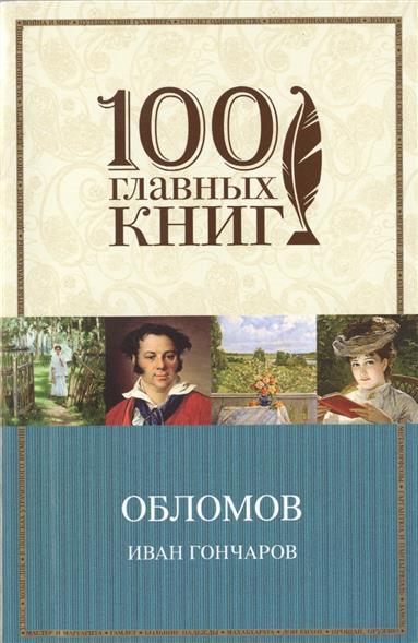 Гончаров И. Обломов