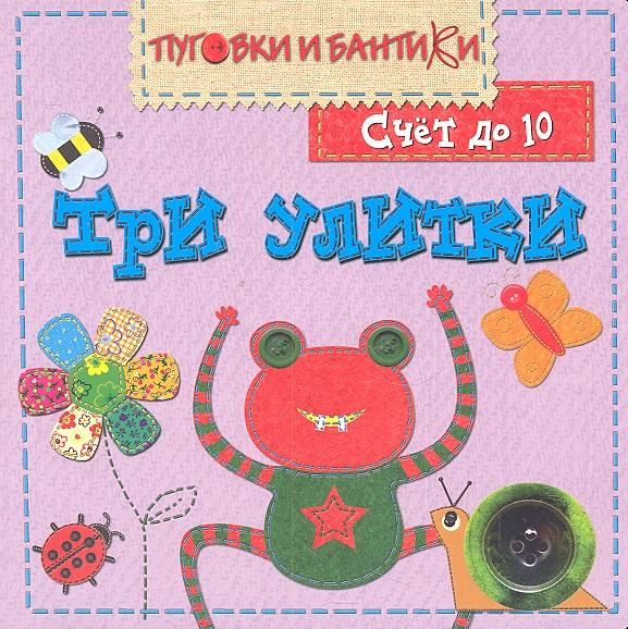 Краснушкина Е. (ред.) Три улитки Счет до 10 краснушкина е ред рисуют малыши игрушки