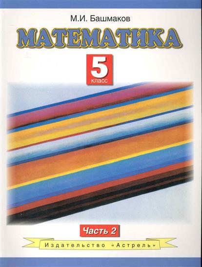 Математика 5 кл Учеб. т.2/2тт