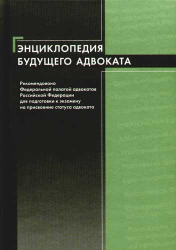 Энциклопедия будущего адвоката