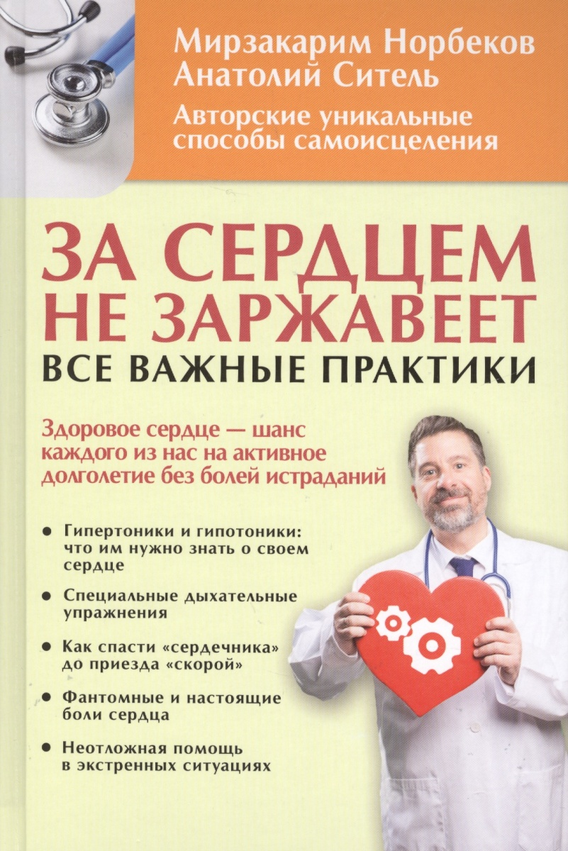Норбеков М., Ситель А. За сердцем не заржавеет! Все важные практики ISBN: 9785171071578 ситель а б все о позвоночнике для тех кому за